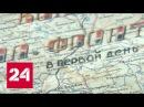 Минобороны рассекретило документы о начале Великой Отечественной войны