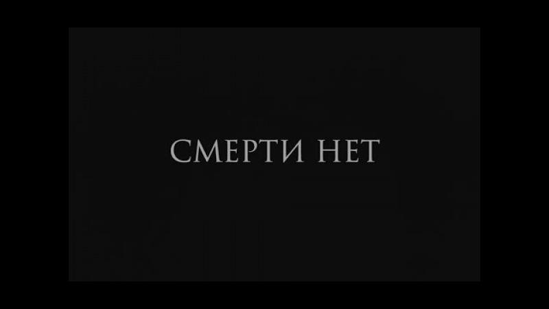 Геннадий Жуков - Смерти нет