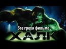 """""""Все грехи фильма """"Невероятный Халк"""""""" - видео с YouTube-канала """"kinomiraru"""""""