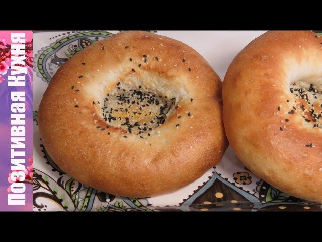 УЗБЕКСКИЕ ЛЕПЕШКИ ДОМА рецепт вкусных лепешек Оби Нон UZBEK FLATBREAD flat cakes obi non recipe