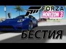 Злющая Honda NSX в Forza Horizon 3 - руль Logitech G25