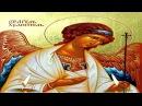 Канон Ангелу Хранителю. Мощная Молитва от беды, недуга и неприятностей