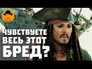 10 Худших Моментов Пиратов Карибского Моря ТОПот Сокола