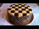 Торт «Шахматный»