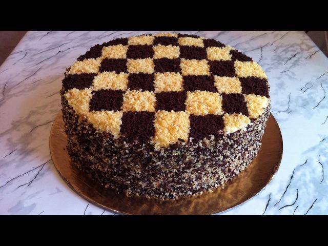 Торт Шахматный Шахматный Торт Chessboard Cake Авторский Рецепт Пошаговый Рецепт