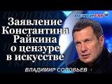 Владимир Соловьев: Заявление Константина Райкина о цензуре в искусстве