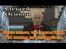 Профессор Алексей Осипов уже как двадцать лет тому назад