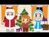 Про новый год. Что такое Новый год - Развивающие мультфильмы Познавака (10 серия, 1...