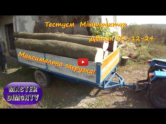 Тестуєм Мінітрактор,Максимальна загрузка!Двигун СК-12-24