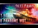Т-90 в рандоме World of Tanks. История, особенности и геймплей