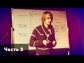 Сила объединения «Новых людей». Часть 3. Тёмные учителя человечества. Что дальше?