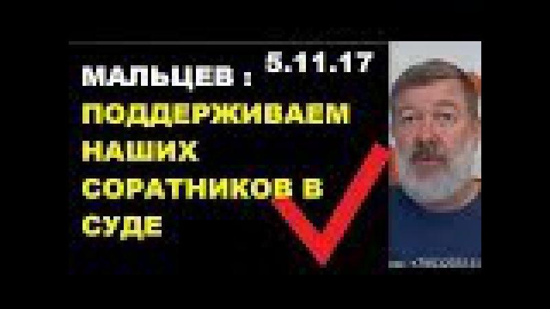 Вячеслав Мальцев ПЛОХИЕ НОВОСТИ 12.09.17 Суды над соратниками