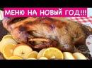 Меню на Новый Год Рецепт Гуся | New Year's Eve Dinner Menu