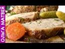 Буженина По-Домашнему (Очень и Очень Вкусная и Сочная )   Cold Boiled Pork