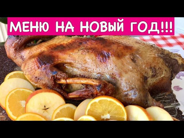 Меню на Новый Год Рецепт Гуся | New Years Eve Dinner Menu