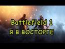 Battlefield 1 ► ЛУЧШЕ ПРОЛОГА Я ЕЩЕ НЕ ВИДЕЛ