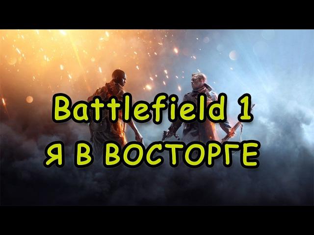 Battlefield 1 ► ЛУЧШЕ ПРОЛОГА Я ЕЩЕ НЕ ВИДЕЛ » Freewka.com - Смотреть онлайн в хорощем качестве