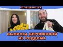СПЕЦВЫПУСК! Выписка Виктории Берниковой из роддома. Новости и слухи дома 2.