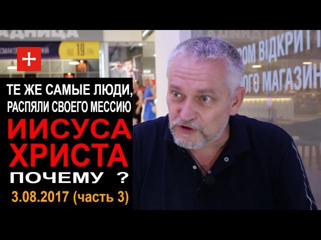 Православие - последняя надежда, но надо кое-что помнить Сергей Разумовский (3.08 » Freewka.com - Смотреть онлайн в хорощем качестве
