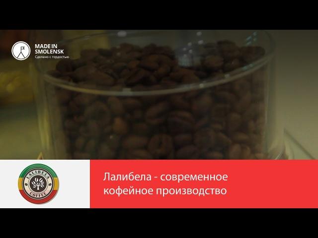 Made in Smolensk Лалибела Кофе