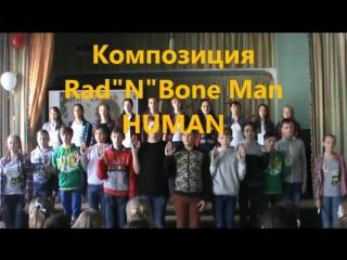 "Human- rag'n'bone man. 7 ""v"" class."