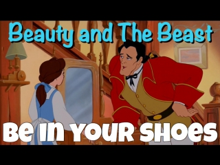 Фраза to BE IN someone's SHOES из мультфильма Красавица и Чудовище / Beauty and The Beast