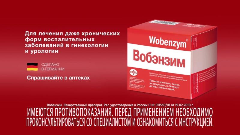 Вобэнзим для улучшения морфологии спермы что