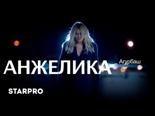 Анжелика Агурбаш - Четверг в твоей постели