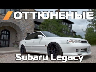 Оттюненые / Tuned Twin Turbo Subaru Legacy - How JDM can you go? [BMIRussian]