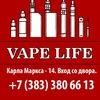 VAPESHOP Ω Vape Life Ω  Новосибирск  18+