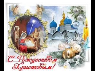Рождественская истина состоит в том, что мы не одни.