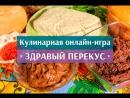 Кулинарная онлайн-игра «Здравый перекус»