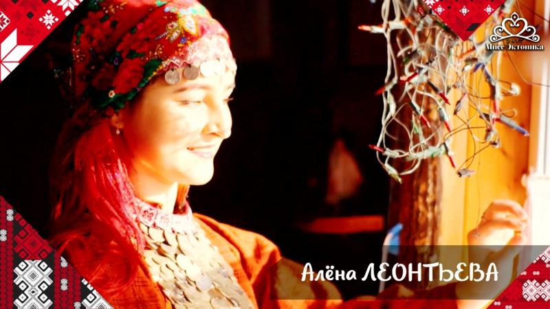 Алёна Леонтьева (Кияса)