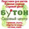 """Садовый центр """"Бутон"""". Тольятти."""