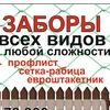 Заборы и ограждения в Щёкино,Туле и области