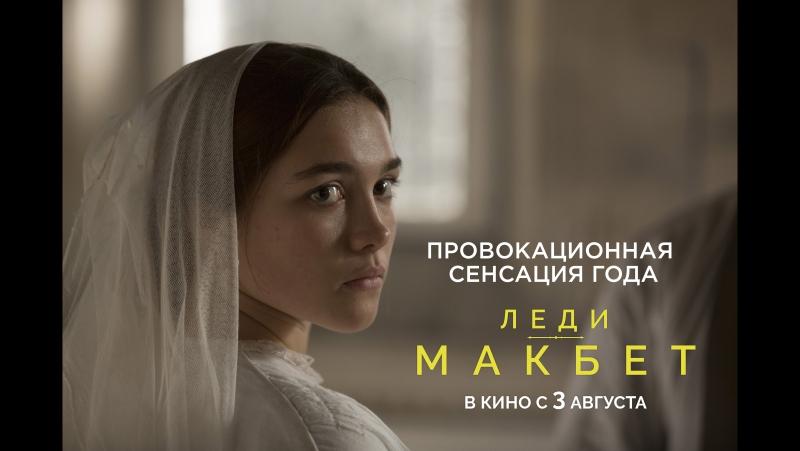 Леди Макбет В кино с 3 августа