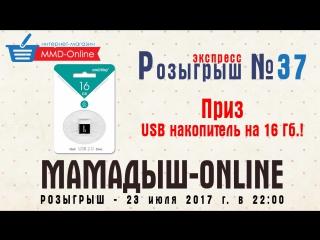 РОЗЫГРЫШ №37 - USB НАКОПИТЕЛЬ НА 16 ГБ.!