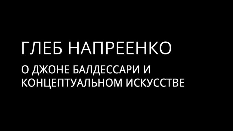 Глеб Напреенко: Встречи на операционном столе. Джон Балдессари и концептуальное искусство