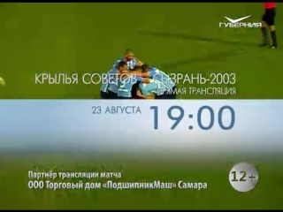 Прямая трансляция матча между Крыльями Советов и Сызранью-2003 на Губернии