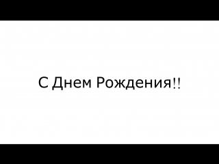 С Днем Рождения, Вероника Григорьевна!