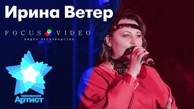 Ирина Ветер на Премии Призвание-Артист. Свадебный этап 24-го апреля 2017г. Челябинск.