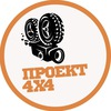 Команда ПРОЕКТ4Х4 - экспедиции и трофи-рейды