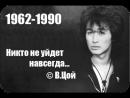 """""""Кино звезда по имени солнце"""" в память Виктору Цою"""