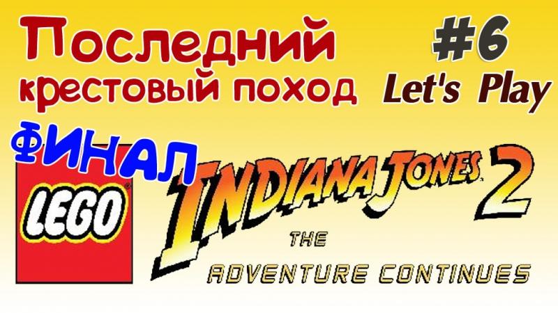 Последний крестовый поход | Lego Indiana Jones 2.The Adventure Continues 6 [Lets Play]