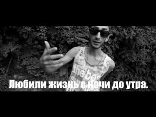 Мияги и Эндшпиль ft. 9 Грамм – Рапапам (official video)2016_HIGH