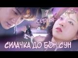 [Mania] 7/16 [720] Силачка До Бон Сун / Strong Woman Do Bong Soon