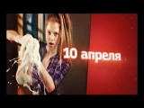 Музыка из рекламы ТНТ - Почувствуй нашу весну (2017) (Россия) (2017)