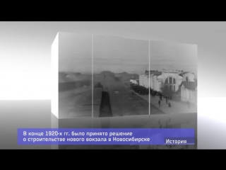 История вокзала Новосибирск-Главный