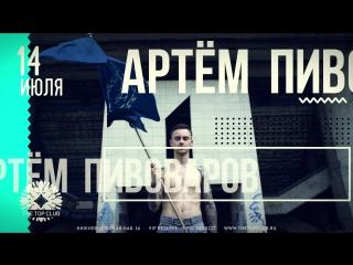 14 июля | АРТЁМ ПИВОВАРОВ
