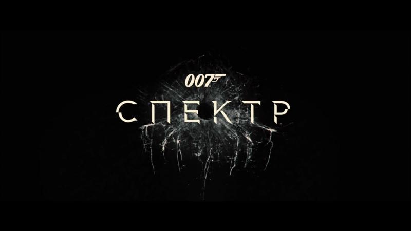 ТИЗЕР-ТРЕЙЛЕР «007- СПЕКТР» - премьера уже скоро - RUSSIA (online-video-cutter.com)